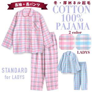 綿100% 冬用 長袖 レディース パジャマ ふんわり柔らか...