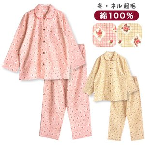 パジャマ レディース 冬 長袖 綿100% 前開き ネル起毛 かわいい 花チェック柄 M L LL おそろい|pajama