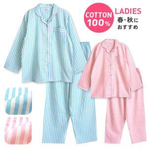 レディース パジャマ 綿100% 春 秋 長袖 綿100% 前開き ストライプ柄 ピンク/サックス M/L/LL/3L かわいい おそろい|pajama