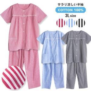 パジャマ レディース 大きいサイズ 春 夏 半袖 綿100% 前開き 衿なし丸首 薄手のシャツ ストライプ レッド/ブラック/サックス 3L 先染め おそろい STANDARD|pajama