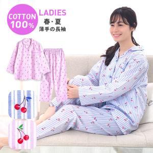 パジャマ ルームウエア レディース 春 夏 長袖 綿100% 前開き 薄手のシャツ かわいい チェリーストライプ柄 ブルー/パープル M/L/LL/3L おそろい pajama