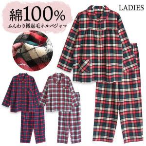 レディース パジャマ 綿100% 秋 初冬 長袖 綿100% 前開き 薄手のネル起毛 先染め チェック柄 M/L/LL/3L かわいい おそろい|pajama