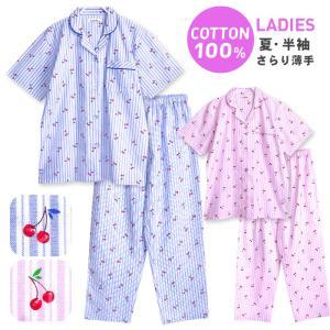 パジャマ ルームウエア レディース 綿100% 半袖 春 夏 前開き かわいい チェリーストライプ柄 薄手のシャツ ブルー/パープル M/L/LL/3L おそろい|pajama