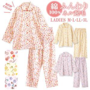 パジャマ レディース 綿100% 長袖 冬向き 前開き ネル起毛 前開き 北欧風のお花柄 ペールピンク クリーム M L LL 3L かわいい おそろい|pajama
