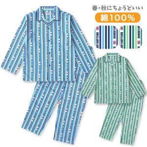 パジャマ キッズ ボーイズ 春 秋 長袖 綿100% 子供 前開き 男の子 カジュアル ストライプ柄 110-160cm ジュニア メール便送料無料|pajama
