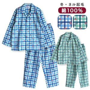 パジャマ キッズ 冬 長袖 綿100% 子供 ジュニア 前開き ネル起毛 男の子 国旗チェック柄 130 140 150 160 おそろい pajama