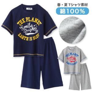 パジャマ キッズ ボーイズ 春 夏 半袖 綿100% 子供 ジュニア 薄手のTシャツ 男の子 PLANETロゴプリント 100-120cm メール便送料無料|pajama