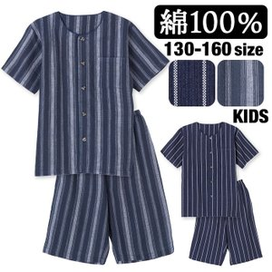 パジャマ キッズ ボーイズ 春 夏 半袖 綿100% 薄手 しじら織り 丸首シャツ 前開き 130-160cm 子供 男の子 ジュニア おそろい メール便送料無料|pajama