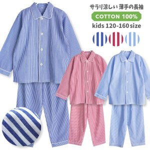 綿100% 春・夏 長袖キッズパジャマ ストライプ ブルー/...