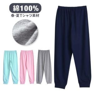 パジャマ ルームパンツ 子供 春 夏 綿100% 薄手のTシャツ素材 グレー/ネイビー/ピンク/サックス 140-160cm 男の子 女の子 キッズ ジュニア|pajama