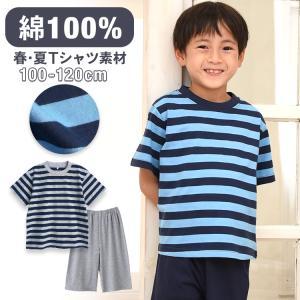 パジャマ キッズ ボーイズ 春 夏 半袖 綿100% 子供 ジュニア 薄手のTシャツ 男の子 ボーダー 130/140/150/160 メール便送料無料|pajama