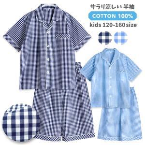 パジャマ キッズ ボーイズ 春 夏 半袖 綿100% 前開き 薄手のシャツ ギンガムチェック ネイビー/サックス 120-160 おそろい STANDARD メール便送料無料|pajama