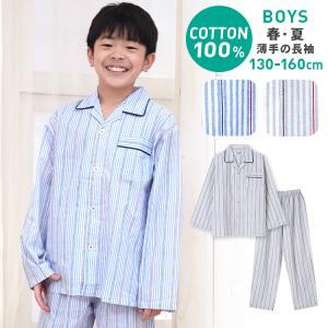 メール便2点で送料無料 パジャマ キッズ 春 夏 長袖 綿100% 子供 ジュニア 前開き 薄手のシャツ 男の子 ストライプ柄 130 140 150 160 おそろい|pajama