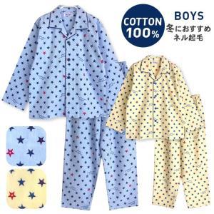 パジャマ キッズ 冬 長袖 綿100% 子供 ジュニア 前開き ネル起毛 男の子 星ストライプ柄  130 140 150 160 おそろい pajama