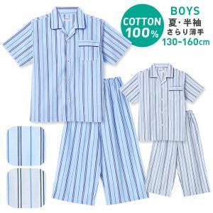 パジャマ キッズ ボーイズ 夏 半袖 綿100% 子供 前開き 薄手のシャツ 男の子 ストライプ柄 ブルー/グレー 130/140/150/160 おそろい メール便送料無料|pajama