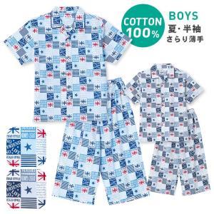 パジャマ キッズ ボーイズ 春 夏 半袖 綿100% 子供 ジュニア 前開き 薄手のシャツ 男の子 ユニオン星柄 130/140/150/160 おそろい メール便送料無料|pajama