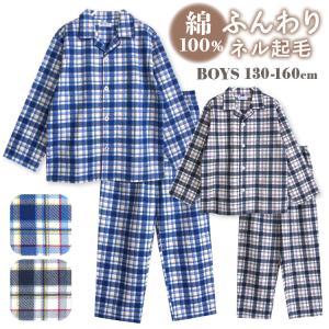 パジャマ キッズ 冬 長袖 綿100% 子供 ジュニア 前開き ネル起毛 男の子 チェック柄 ブルー グレー 140 150 160 おそろい pajama