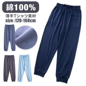 パジャマ ルームパンツ キッズ 子供 春 夏 綿100% 薄手Tシャツ素材 グレー/ネイビー 130/140/150/160 男の子 女の子 部屋着 ルームウエア メール便送料無料|pajama