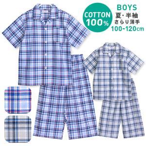 パジャマ キッズ ボーイズ 夏 半袖 綿100% 子供 前開き 薄手のシャツ 男の子 大格子チェック柄 ブルー/グレー 100/110/120 おそろい メール便送料無料|pajama