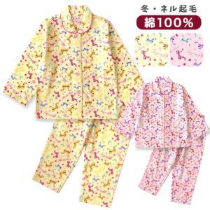 パジャマ キッズ 冬 長袖 綿100% 子供 ジュニア 前開き ネル起毛 女の子 かわいい とびきり可愛いリボンパーティ柄 100 110 120|pajama