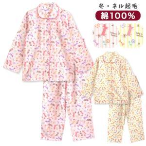 パジャマ キッズ 冬 長袖 綿100% 子供 前開き ネル起毛 女の子 かわいい ネコパレード柄 100 110 120|pajama