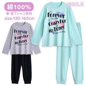 メール便2点で送料無料 パジャマ キッズ 春 夏 長袖 綿100% 子供 ジュニア 薄手のTシャツ 女の子 かわいい ロゴドットプリント 130-160cm|pajama