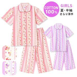メール便2点で送料無料 パジャマ キッズ 春 夏 半袖 綿100% 子供 ジュニア 前開き 薄手のシャツ 女の子 かわいい ガーリーストライプ柄 100-160 おそろい|pajama