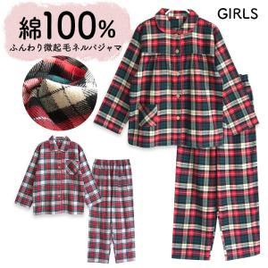 キッズ パジャマ 綿100% 秋 初冬 長袖 綿100% 前開き 薄手のネル起毛 先染め チェック柄 130-160cm  子供 女の子 ジュニア ガールズ かわいい おそろい pajama