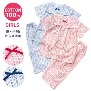 パジャマ キッズ ガールズ 綿100% 春 夏 女の子 半袖 綿100% 子供 ジュニア 前開き 薄手のシャツ レトロな小花ストライプ柄 120-160 おそろい メール便送料無料|pajama