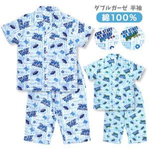 メール便2点で送料無料 パジャマ キッズ ダブルガーゼ 春 夏 半袖 綿100% 子供 前開き 薄手のシャツ 男の子 ロゴプリント柄 110-150cm 子供 pajama