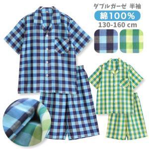 パジャマ キッズ ダブルガーゼ 春 夏 半袖 綿100% 子供 前開き 薄手のシャツ 男の子 先染め ブロックチェック 130-160cm おそろい メール便送料無料|pajama