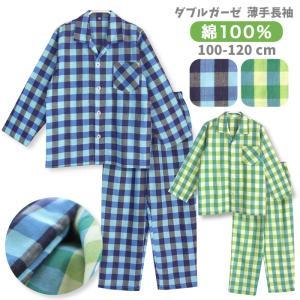 メール便2点で送料無料 パジャマ キッズ ダブルガーゼ 春 夏 長袖 綿100% 子供 前開き 薄手のシャツ 男の子 先染め ブロックチェック 100-120cm おそろい|pajama