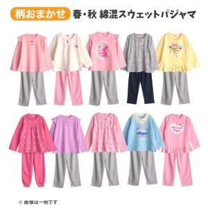 春・秋にオススメ 色柄おまかせ 女の子 綿混スウェットパジャマ 柔らかく軽い着心地 上下セットプリント 100-150cm  ガールズ 子供 キッズ ジュニア かわいい|pajama
