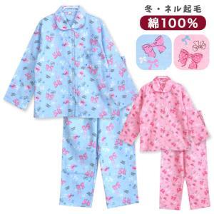 パジャマ キッズ 冬 長袖 綿100% 子供 前開き ネル起毛 女の子 かわいい リボン柄 ピンク サックス 140 150 160 子供 キッズ ジュニア ガールズ|pajama