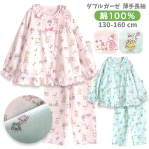 メール便2点で送料無料 パジャマ キッズ ダブルガーゼ 春 夏 長袖 綿100% 子供 フリル かわいいうさぎ柄 ピンク/サックス 130/140/150 おそろい|pajama