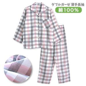 メール便2点で送料無料 パジャマ キッズ ダブルガーゼ 春 夏 長袖 綿100% 子供 前開き 薄手のシャツ女の子 先染め ピンク 100/110/120 おそろい pajama