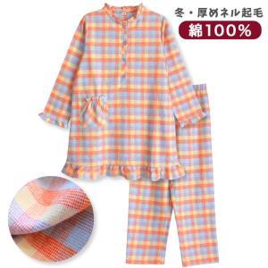 パジャマ キッズ 冬 長袖 綿100% 子供 ジュニア 前開き 厚手ネル起毛 女の子 フリルがかわいいワンピース チェック柄 オレンジ 130 140 150 おそろい|pajama