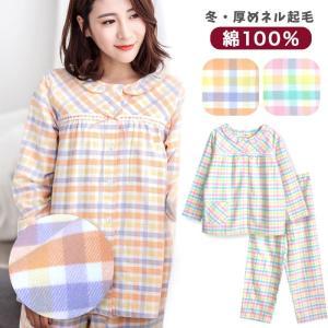 綿100% 冬用 長袖 レディースパジャマ ふんわり柔らかな...