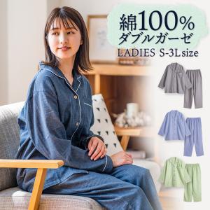 パジャマ レディース 春 夏 長袖 ダブルガーゼ 綿100% 前開き 薄手のシャツ 無地 ピンク/グレー S/M/L/LL かわいい おそろい ペア pajama