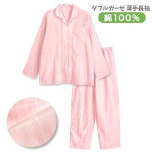 パジャマ レディース 春 夏 長袖 ダブルガーゼ 綿100% 前開き 薄手のシャツ 先染め チェック ピンク S/M/L かわいい おそろい ペア pajama