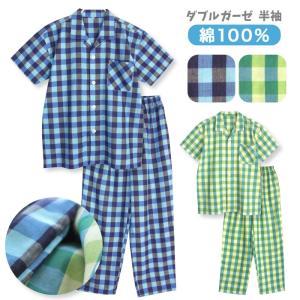 パジャマ メンズ 春 夏 半袖 ダブルガーゼ 綿100% 前開き 薄手のシャツ 先染め ブロックチェック ブルー/グリーン M/L/LL おそろい pajama