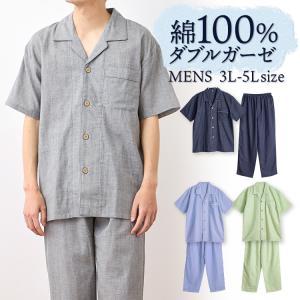 パジャマ メンズ 大きいサイズ 春 夏 半袖 ダブルガーゼ 綿100% 前開き 薄手のシャツ 無地 ネイビー/グレー 3L/4L/5L おそろい ペア|pajama