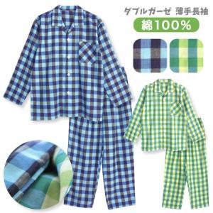 パジャマ メンズ 春 夏 長袖 ダブルガーゼ 綿100% 前開き 薄手のシャツ 先染め ブロックチェック ブルー/グリーン M/L/LL おそろい pajama