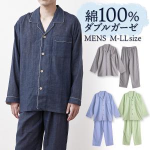 パジャマ メンズ 春 夏 長袖 ダブルガーゼ 綿100% 前開き 薄手のシャツ 無地 ネイビー/グレー M/L/LL おそろい ペア pajama