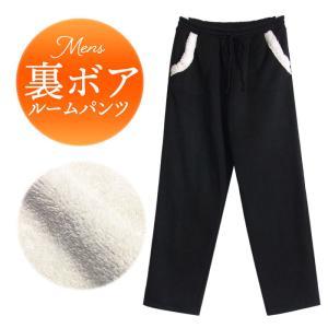 パジャマ メンズ 裏ボアがモコモコあたたかい ルームパンツ ブラック M/Lサイズ|pajama
