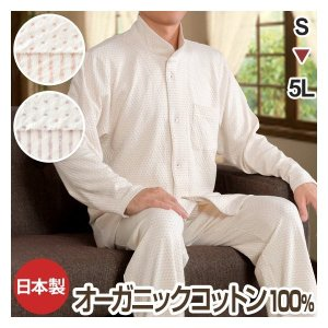 癒しのパジャマ 洛陽染めパジャマ メンズ 冬春秋オーガニックコットン 2重ニット 綿 天然染色・衿付き前開きお肌の弱い方にお薦め 肌にやさしいパジャマ  346 pajamakobo-lovely