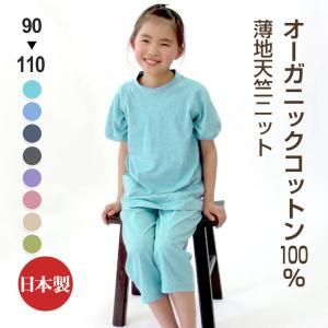 パジャマ キッズ 子供用 90 100 110 夏 半袖 かぶりタイプ オーガニックコットン薄手天竺ニット素材 お肌の敏感なお子様に 日本製 0374|pajamakobo-lovely