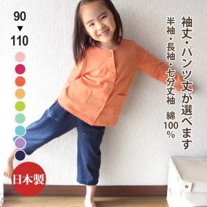 カラー・袖丈・ズボン丈が選べるパジャマパレット 子供 キッズ ベビー用パジャマ 90 100 110サイズ 綿100%ボタン留め・半袖・7分袖・長袖日本製 0382|pajamakobo-lovely