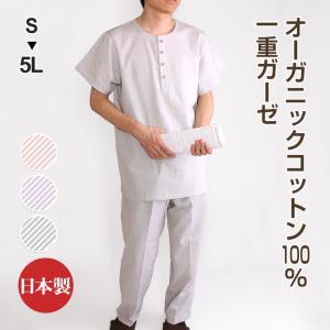 パジャマ メンズ 夏 半袖 綿 オーガニックコットン 横段ボーダー柄 先染め ガーゼ織り 紳士パジャマ 半開き、ボタン留め 日本製 父の日 ギフト 0501 pajamakobo-lovely