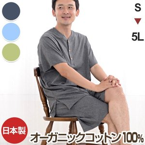 パジャマ メンズ 夏 半袖 綿 オーガニックコットン 天竺ニット 半開き、ボタン留め 人気パジャマ お肌の敏感な方からも大好評 日本製 父の日 ギフト 0502|pajamakobo-lovely